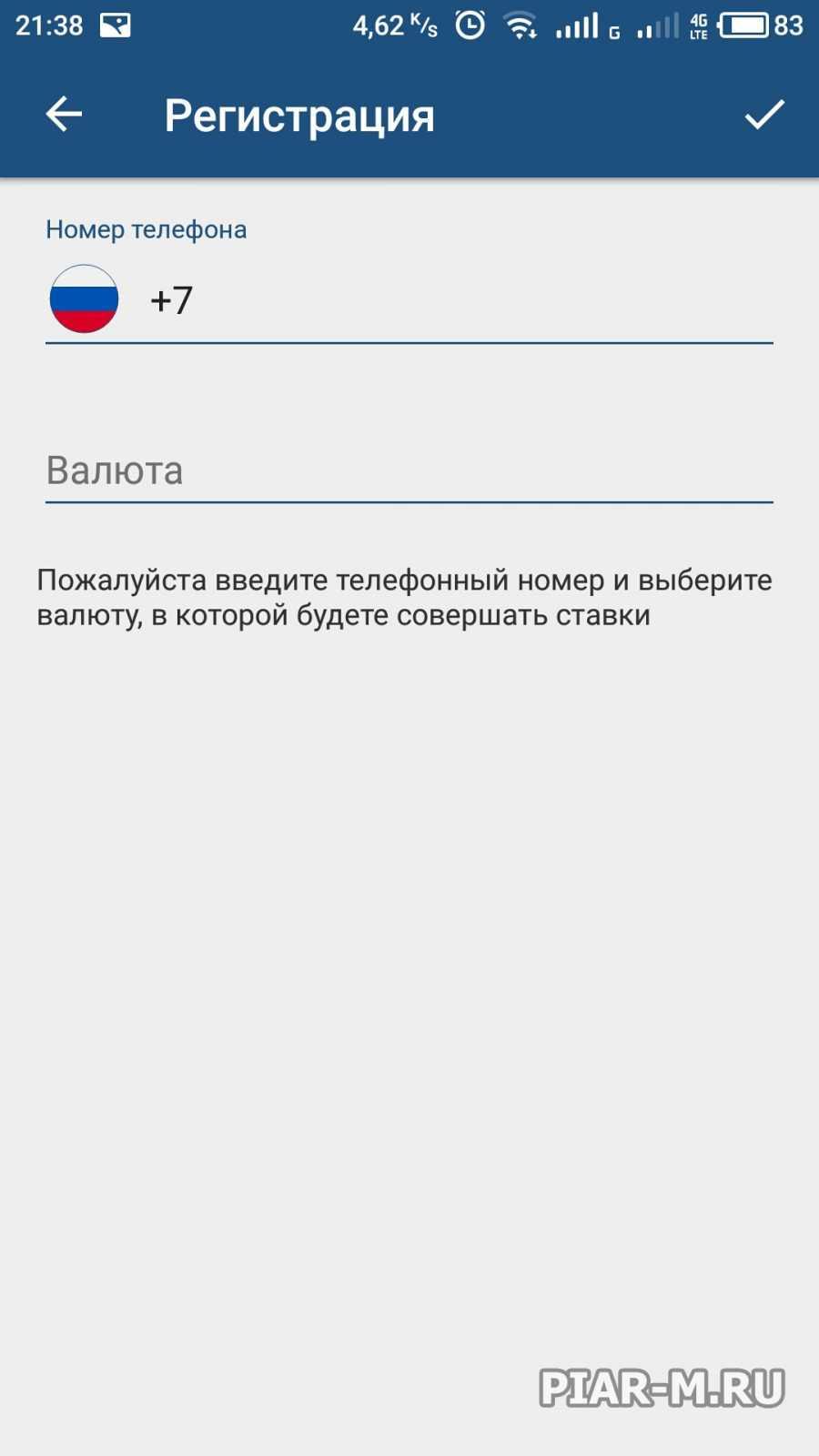 1xbet на андроид, регистрация