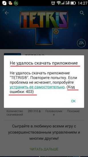 Ошибка 403 как исправить на андроид в Крыму, доступ запрещен, скачать программу