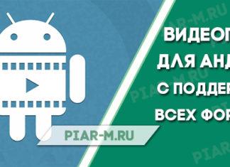 Видеоплеер для андроид с поддержкой всех форматов: аудио и видео, скачать apk, бесплатно