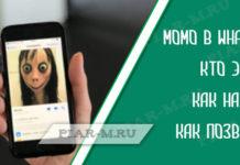 Телефон момо в whatsapp: кто это, как найти, как позвонить, вирус, переписка
