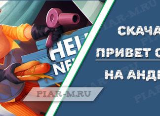 Скачать Привет сосед на андроид: полная версия, бесплатно, на русском