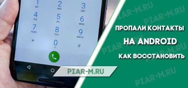 Пропали контакты на android как восстановить: видео