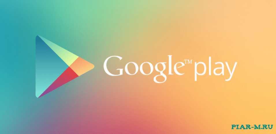 Как обновить сервисы Google Play чтобы запустить приложение