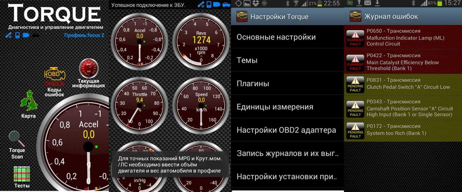 программы для диагностики авто для андроид