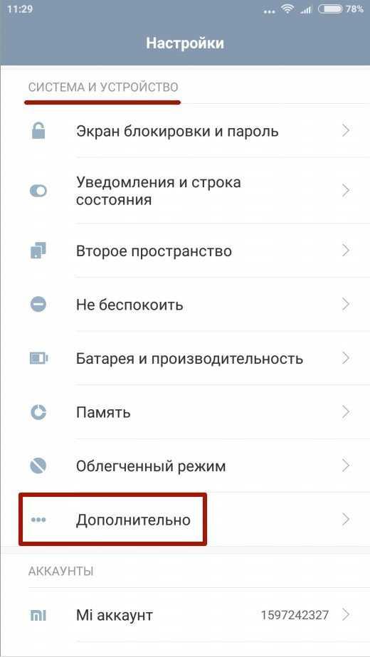 Как отключить вибрацию при наборе текста на андроид