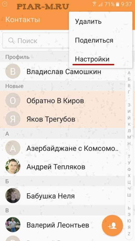 Как скачать контакты с телефона андроид на компьютер