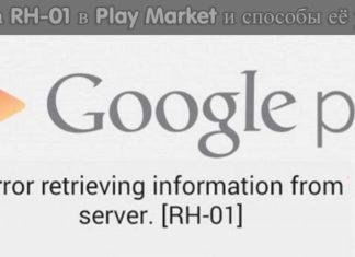 RH-01 ошибка в плей маркете: что делать, как исправить