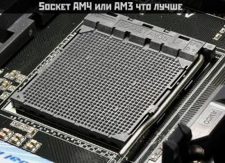 Socket AM4 или AM3: что лучше