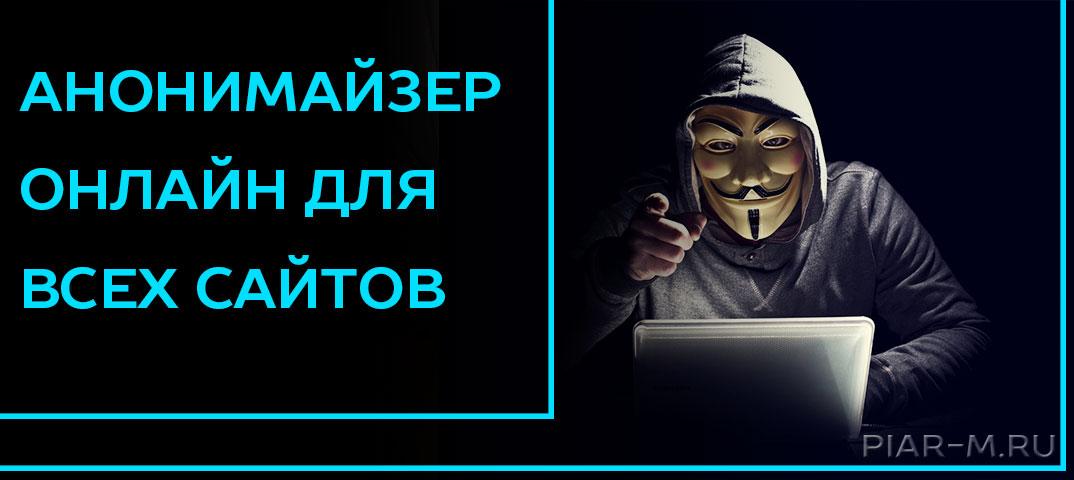 Анонимайзер онлайн для всех сайтов