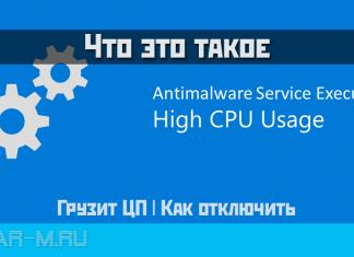 Antimalware Service Executable что это