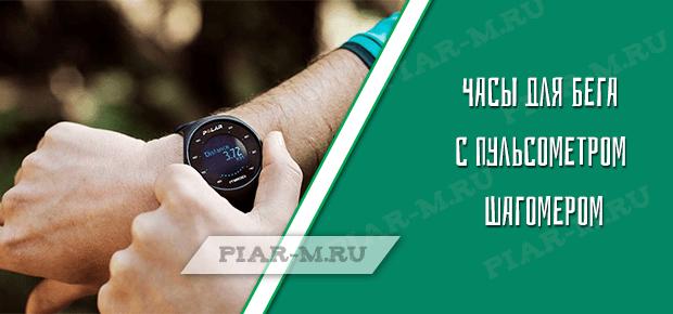 Часы для бега с пульсометром и шагомером: с GPS, недорого