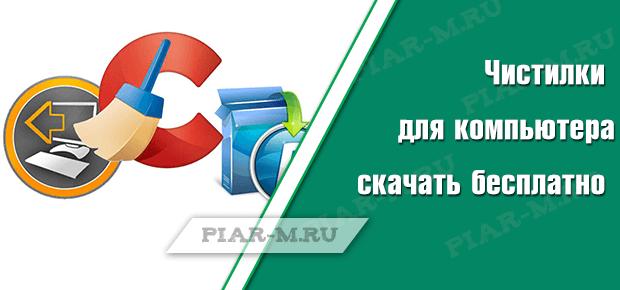 Чистилка для компьютера скачать бесплатно на русском для виндовс 7
