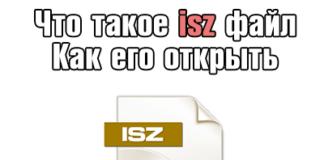 Что такое isz файл и как его открыть