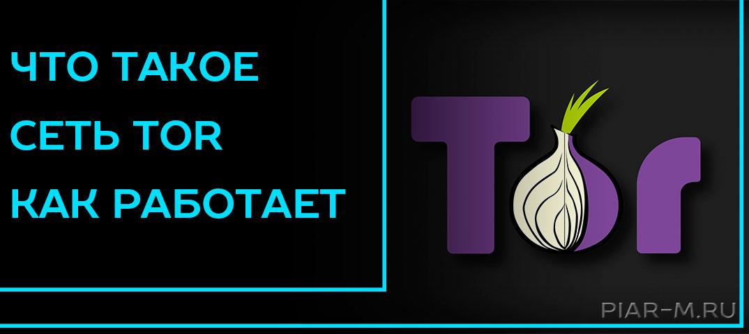 Что такое сеть Tor и как работает