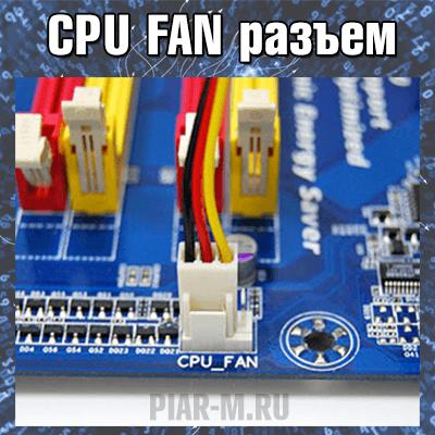 CPU FAN разъем