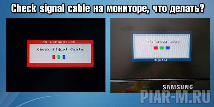 Check signal cable на мониторе, что делать?