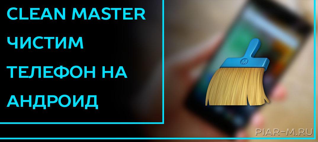 Clean master – чистим телефон на Андроид
