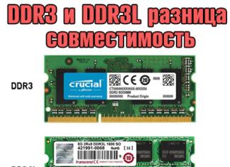 DDR3 и DDR3L разница и совместимость