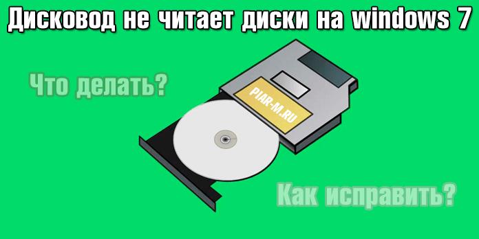 Дисковод не читает диски на windows 7