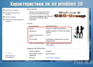 Характеристики пк на windows 10