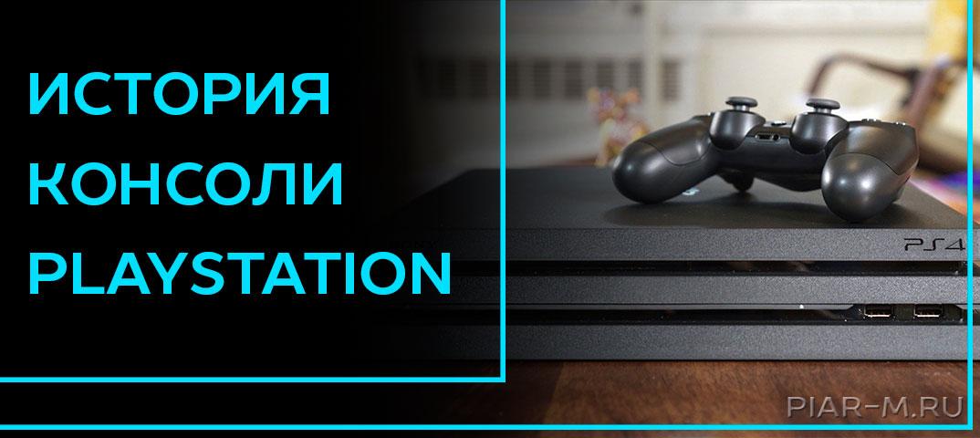 История консоли PlayStation