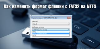 Как изменить формат флешки с FAT32 на NTFS