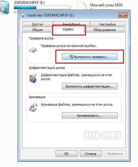 Как изменить формат флешки с FAT32 на NTFS без потери данных