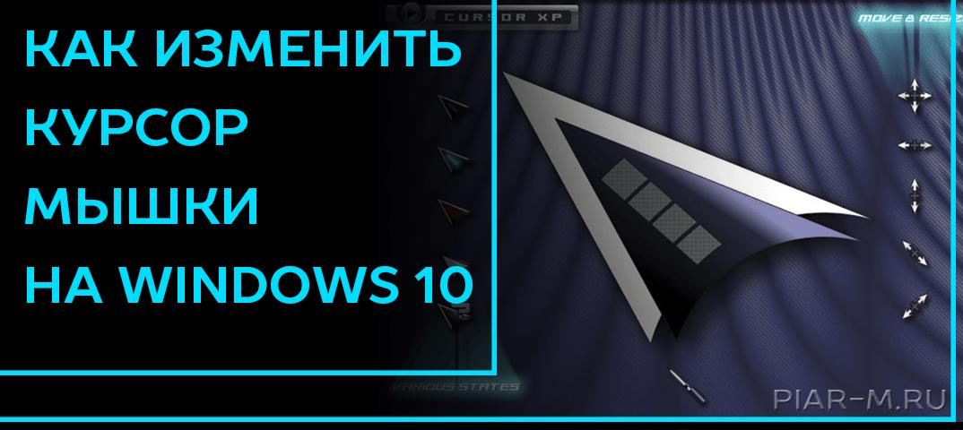 Как изменить курсор мышки на windows 10
