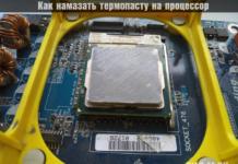 Как намазать термопасту на процессор