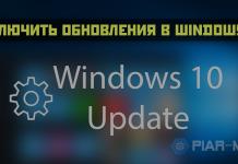Как отключить обновления в windows 10