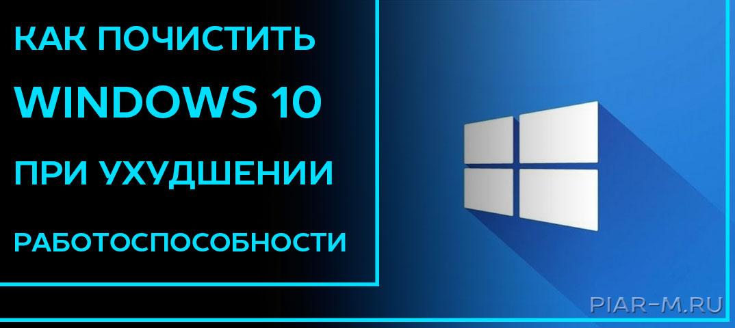 Как почистить windows 10 при ухудшении работоспособности