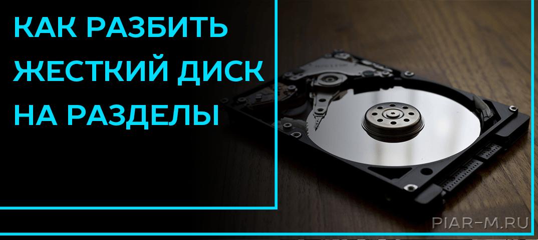 Как разбить жёсткий диск на разделы в Windows