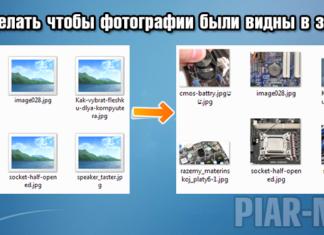 Как сделать чтобы фотографии были видны в значках