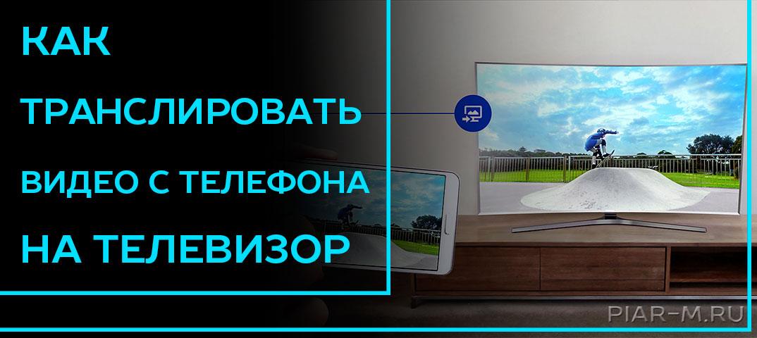 Как транслировать видео с телефона на телевизор через wifi