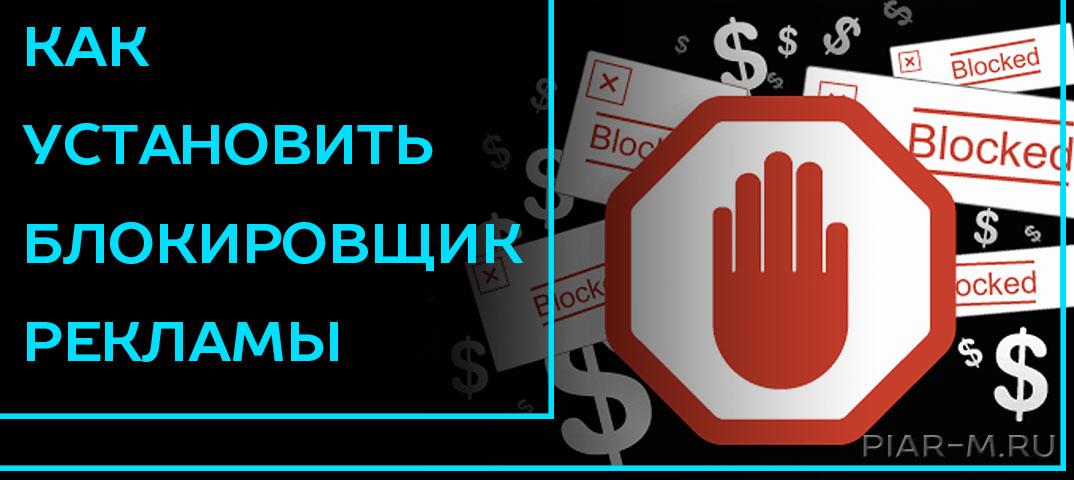 Как установить блокировщик рекламы в яндекс браузере
