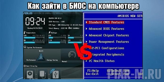 Как зайти в БИОС на компьютере