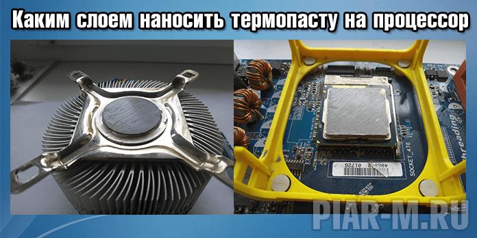 Каким слоем наносить термопасту на процессор