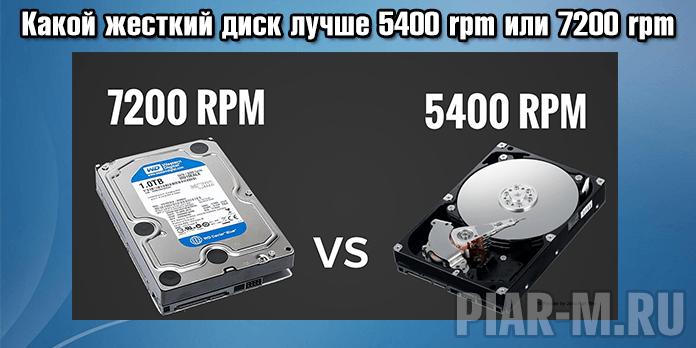 Какой жесткий диск лучше 5400 rpm или 7200 rpm
