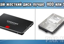 Какой жесткий диск лучше купить для компьютера hdd или ssd