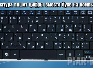 Клавиатура пишет цифры вместо букв на компьютере