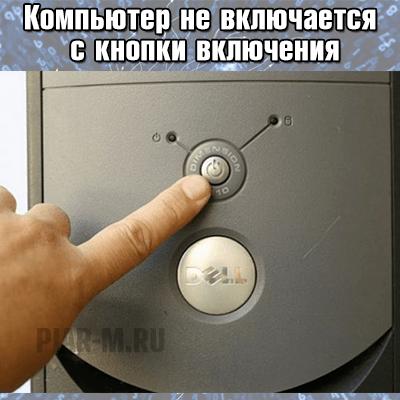 Компьютер не включается с кнопки включения