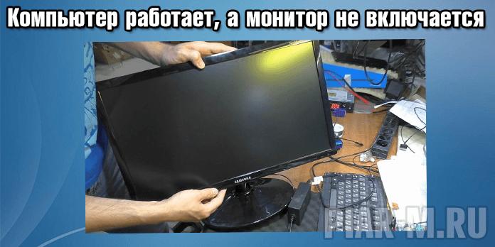 Компьютер работает, а монитор не включается