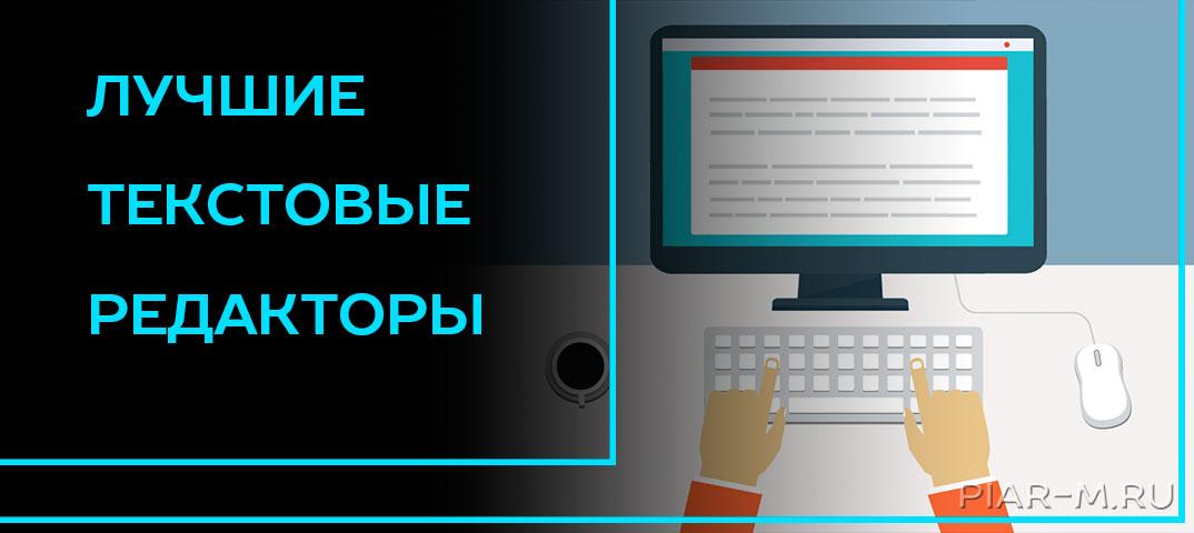 Лучшие текстовые редакторы для разных платформ