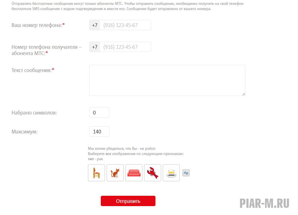 Мтс написать смс бесплатно с компьютера на телефон