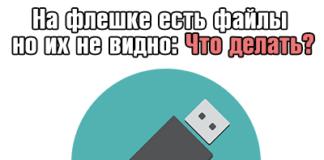На флешке есть файлы но их не видно