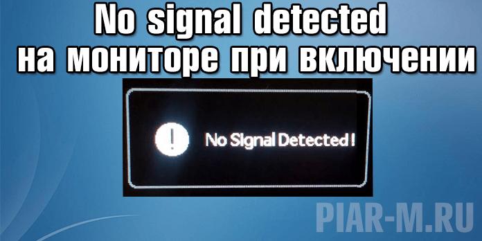 No signal detected на мониторе при включении