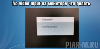 No video input на мониторе что делать