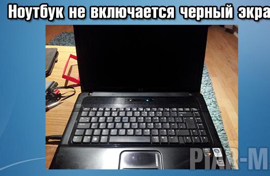Ноутбук не включается, черный экран