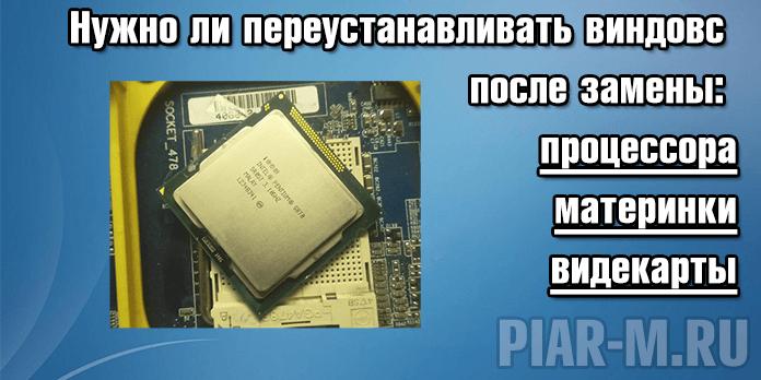 Нужно ли переустанавливать виндовс после замены процессора