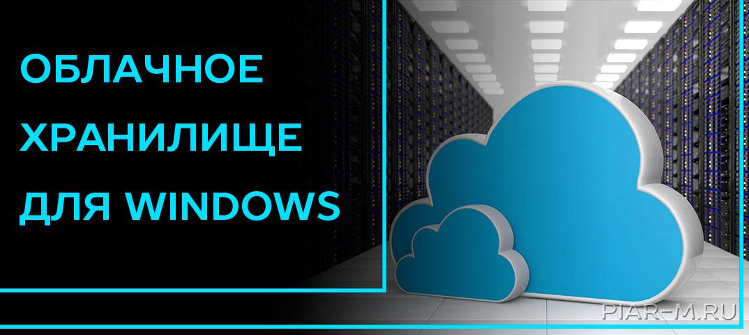Облачное хранилище для windows